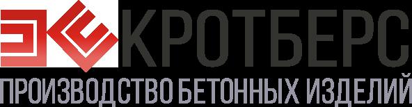 Кротберс - производство бетонных изделий